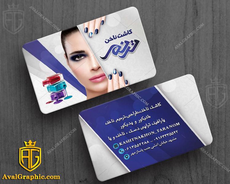 کارت ویزیت طراحی ناخن - کارت ویزیت ناخن , طراحی کارت ویزیت ناخن کار , فایل لایه باز کارت ویزیت کاشت ناخن , دانلود نمونه کارت ویزیت کاشت ناخن