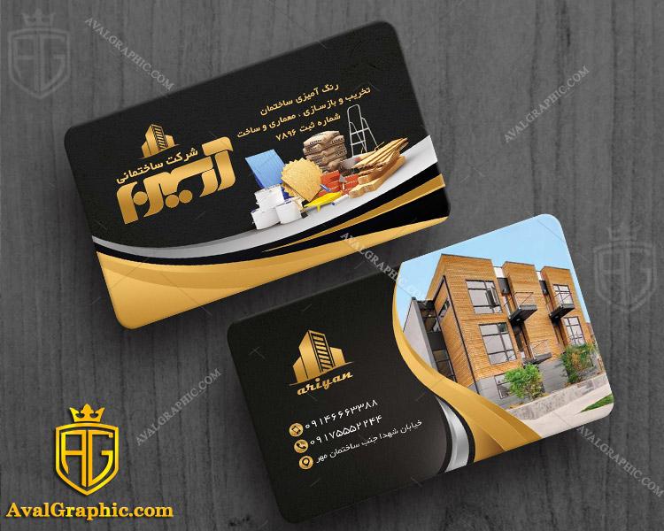 کارت ویزیت شرکت ساختمانی و مصالح فروشی - کارت ویزیت شرکت ساختمانی , طراحی کارت ویزیت شرکت ساختمانی , فایل لایه باز کارت ویزیت شرکت ساختمانی