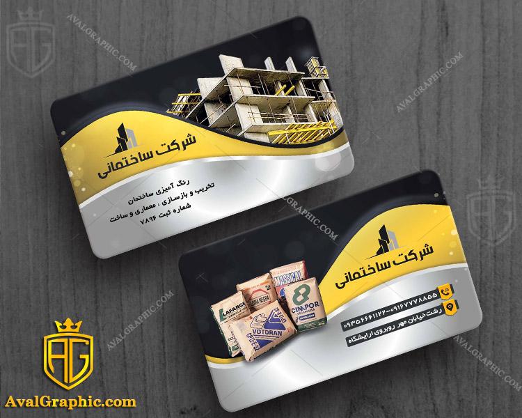 کارت ویزیت شرکت ساختمانی لایه باز psd - این کارت ویزیت دارای شیپ موج دار است که رنگ های مختلفی دارند