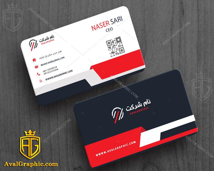 نمونه کارت ویزیت شرکتی دورو - کارت ویزیت شرکتی , طراحی کارت ویزیت شرکتی , فایل لایه باز کارت ویزیت شرکتی , نمونه کارت ویزیت شرکتی