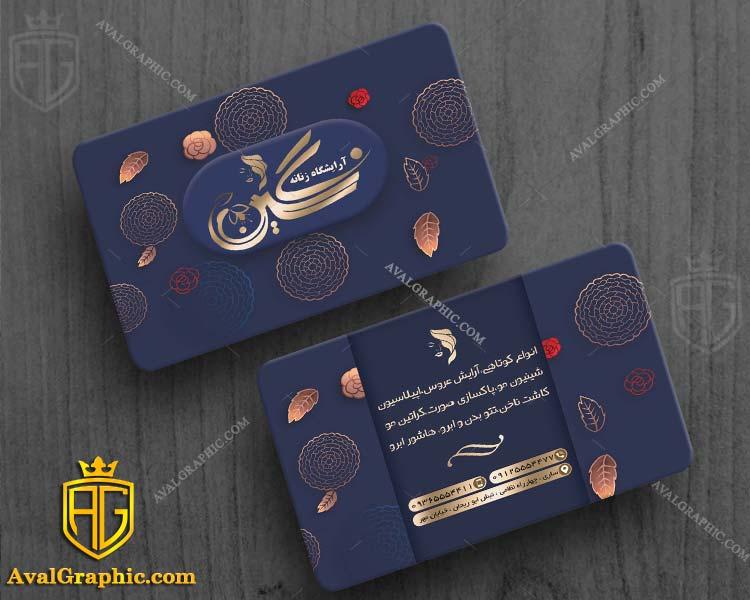 طرح برای کارت ویزیت سالن زیبایی - کارت ویزیت سالن زیبایی , طراحی کارت ویزیت سالن زیبایی , فایل لایه باز کارت ویزیت سالن زیبایی