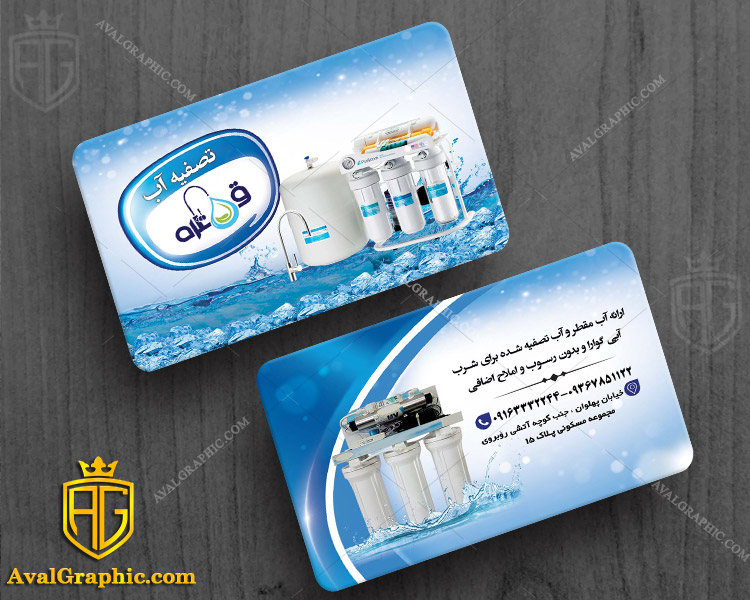 طرح لایه باز کارت ویزیت لایه باز تصفیه آب - کارت ویزیت تصفیه آب, طراحی کارت ویزیت تصفیه آب, نمونه کارت ویزیت تصفیه آب