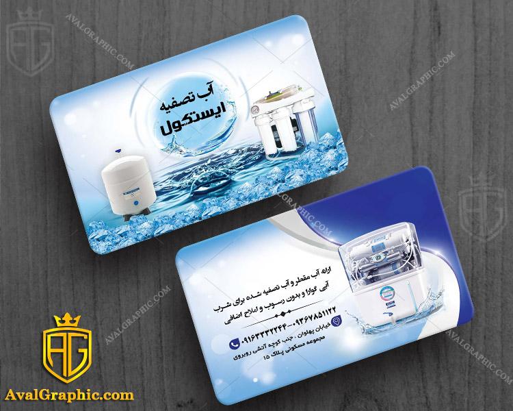 طرح psd کارت ویزیت لایه باز تصفیه آب - کارت ویزیت تصفیه آب, طراحی کارت ویزیت تصفیه آب, نمونه کارت ویزیت تصفیه آب
