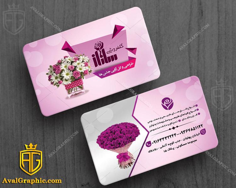 کارت ویزیت گل فروشی بنفش - در طرح کارت ویزیت گلفروشی تصویر دوربری شده دو دسته گل زیبا بکار برده شده است، دانلود این طرح از سایت اول گرافیک امکانپذیر است.
