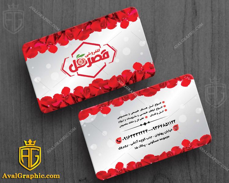 کارت ویزیت گل سرخ - تصویر چند گل قرمز رنگ زیبا روی این طرح کارت ویزیت گل فروشی مشاهده میشود و لوگوی گلفروشی به تنهایی روی این طرح کارت ویزیت قرار دارد.