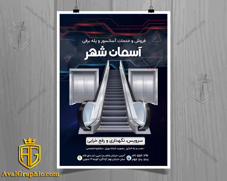 نمونه تراکت آسانسور psd - تراکت آسانسور , نمونه تراکت آسانسور , تراکت لایه باز آسانسور , طرح تراکت آسانسور