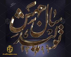 تایپوگرافی شعار سال 1399 - تایپو گرافی فارسی شعار سال 1399 , خوشنویسی شعار سال 1399