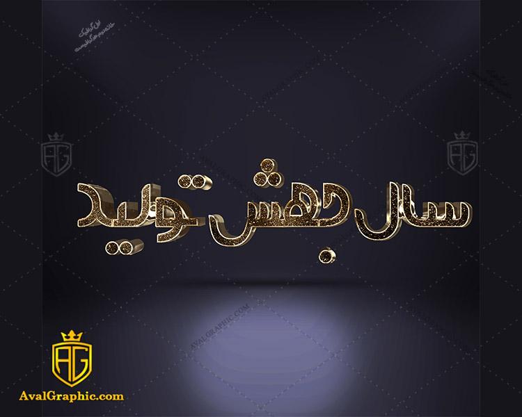 تایپوگرافی سال 99 - تایپو گرافی فارسی شعار سال 1399 , خوشنویسی شعار سال 1399