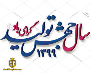 تایپوگرافی جهش تولید - تایپو گرافی فارسی شعار سال 1399 , خوشنویسی شعار سال 1399