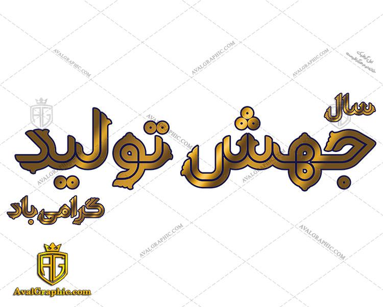 تایپوگرافی جهش تولید سال 1399 - تایپو گرافی فارسی شعار سال 1399 , خوشنویسی شعار سال 1399