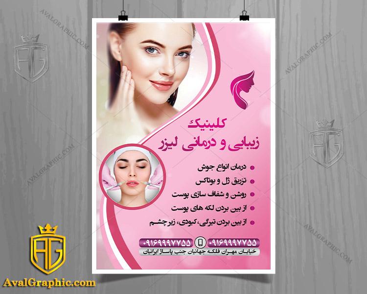 تراکت لیزر درمانی و کلینیک زیبایی - تراکت زیبایی , نمونه تراکت زیبایی , تراکت لایه باز زیبایی , طرح تراکت کلینیک زیبایی