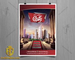 تراکت املاک و برج و آسمان خراش - این تراکت برای پیش فروش و رهن و اجاره ملک است و نام مشاور املاک روی شیپی که در آسمان است قرار میگیرد.