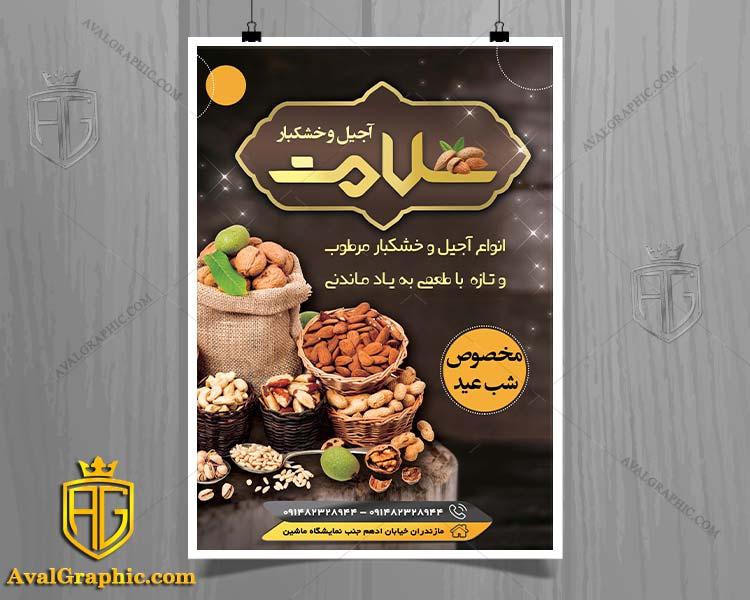 تراکت آجیل و خشکبار با عکس دانه های مغذی - تراکت آجیل , نمونه تراکت خشکبار , تراکت لایه باز تره بار , طرح تراکت خوراکی