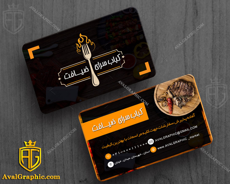 کارت ویزیت کبابی و کبابسرا مشکی نارنجی - این کارت ویزیت دارای رنگ های نارنجی و مشکی است و عکس یک چنگال روی آن است و روی آن اسم رستوران یا کبابی نوشته میشود.