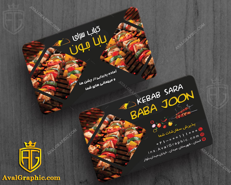 کارت ویزیت کبابی و کبابسرای مشکی با عکس - کبابی ها، استیکی ها و رستوران ها میتوانند از این کارت ویزیت استفاده کنند این طرح مشکی رنگ است.