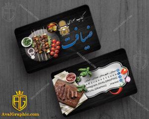 کارت ویزیت کبابی و جگرکی مشکی - این کارت ویزیت دارای عکس سیخ جگر و گوجه و کباب میباشد و برای کبابی ها کاربرد دارد همچنین این طرح دورو است.
