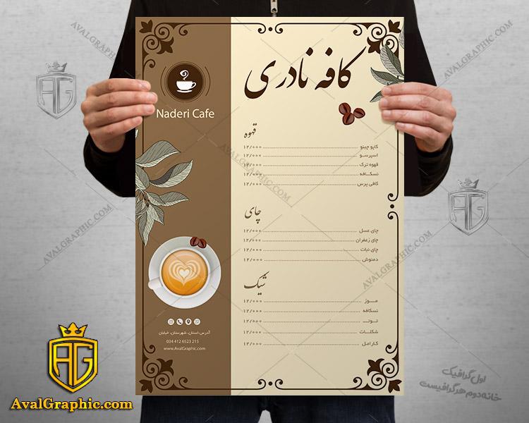 پوستر لایه باز منو کافه و کافی شاپ کرمی - در این منو تصویر یک فنجان قهوه بکار برده شده است و همچنین 3 قسمت برای قیمت های انواع قهوه، چای و شیک تعبیه شده.