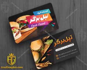 کارت ویزیت فست فود با عکس دو همبرگر - در طرح کارت ویزیت دو همبرگر مشاهده میشود هر دوطرف این کارت ویزیت اسم فست فودی نوشته میشود.