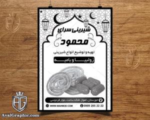 تراکت ریسو شیرینی سرا ماه رمضان