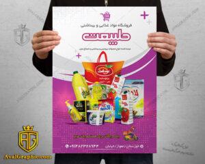 پوستر لایه باز فروشگاه مواد غذایی سفید بنفش - عکس مواد غذایی خانواده و مواد شوینده در این پوستر استفاده شده و برای هایپرمارکت و سوپر مارکت کاربرد دارد.