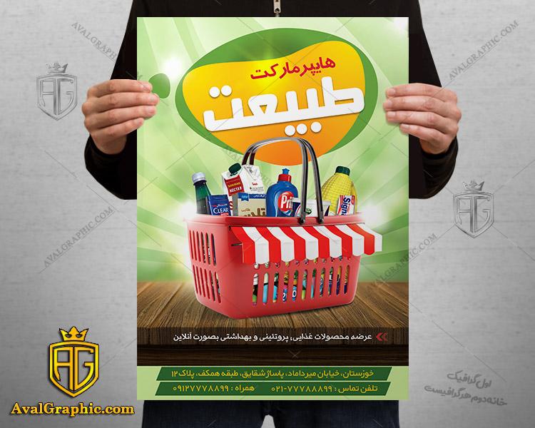 پوستر لایه باز سوپر مارکت سبز رنگ و سبد خرید - پوستر لایه باز هایپر مارکت دارای پس زمینه سبز است و روی این پوستر نام فروشگاه یا سوپر مارکت محلی نوشته میشود.