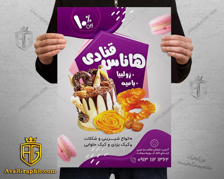 پوستر لایه باز شیرینی فروشی و کیک یزدی