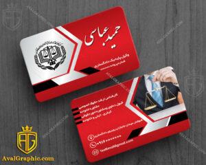 کارت ویزیت وکالت قرمز دورو - کارت ویزیت وکالت , طراحی کارت ویزیت وکالت , فایل لایه باز کارت ویزیت وکالت , نمونه کارت ویزیت وکالت