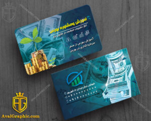 کارت ویزیت بورس و بازار سهام آبی رنگ - طرح کارت ویزیت بورس با رنگ آبی فیروزه ای طراحی شده، شما میتوانید شماره تماس مشاور را روی این کارت ویزیت درج کنید.