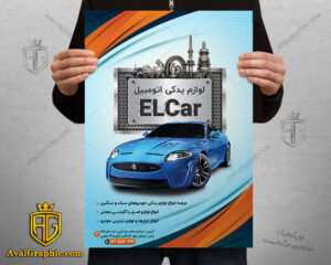 تراکت لوازم یدکی خودرو با عکس جگوار آبی - طرح تراکت لوازم یدکی اتومبیل از تصویر یک خودروی لوکس آبی تشکیل شده.