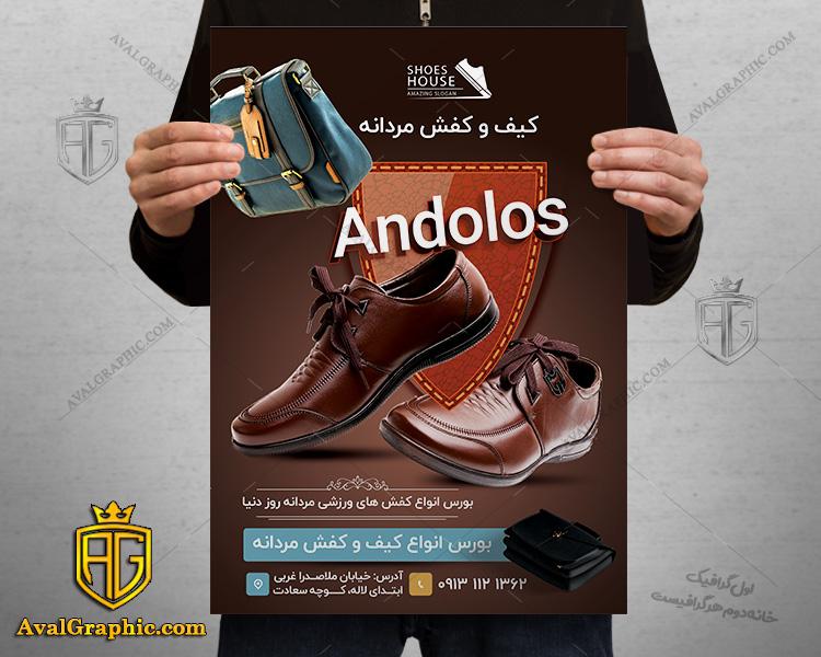پوستر کیف و کفش چرم مردانه قهوه ای - طرح لایه باز تراکت کیف و کفش مردانه دارای عکس کفش های زیبا و دو کیف به رنگهای مشکی و آبی است.