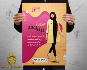 پوستر و تراکت مزون زنانه زرد و صورتی - این تراکت برای طراحی فروش و دوخت انواع مانتو، لباس، لباس مجلسی و دیگر پوشاک بانوان است.