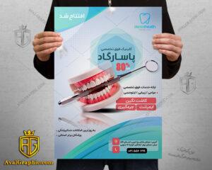 تراکت دندان پزشکی با مدل دندان و آینه مخصوص - تراکت دندانپزشکی برای کاشت نگین، ایمپلنت، جرمگیری و ارتودنسی بکار میرود.