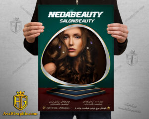 تراکت آرایشگاه زنانه سبز و زرشکی - عکس یک خانم با موهای مدل داده شده روی این تراکت مشاهده میشود.