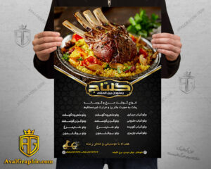 تراکت رستوران طرح کباب دنده لذیذ - این تراکت برای فروش انواع غذاهای کبابی خوشمزه استفاده میشود.