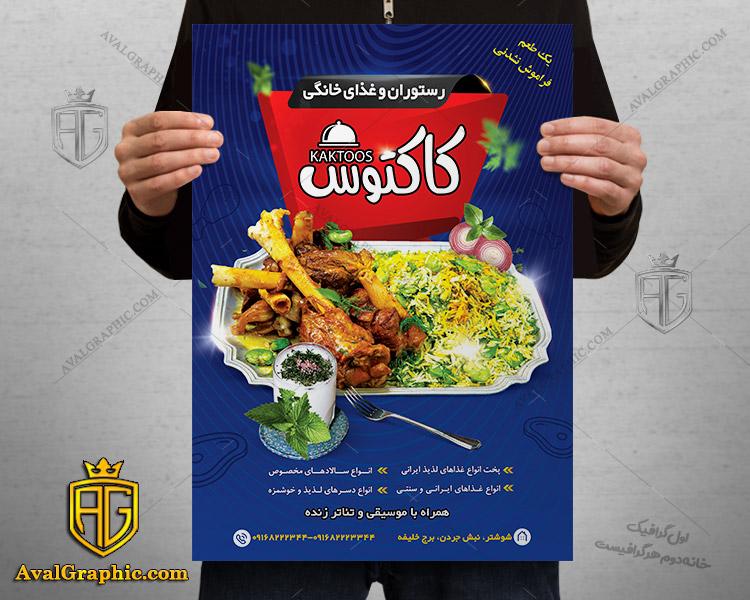 تراکت رستوران با دیس برنج و قلم گوشت - تراکت رستوران دارای تصویر یک ظرف برنج و چلو گوشت است که دوغ در کنارش وجود دارد.