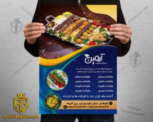 تراکت رستوران با عکس کباب و جوجه کباب - تراکت رستوران سنتی با عکس دیس کباب و جوجه کباب طلایی رنگ طراحی شده است.