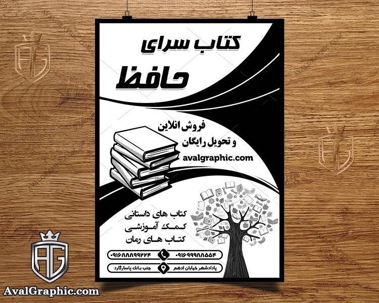 تراکت ریسو کتابفروشی با عکس درخت دانش