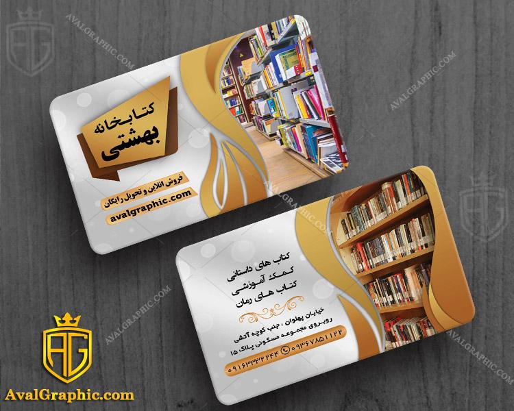 کارت ویزیت کتابفروشی و کتابخانه سفید صدفی