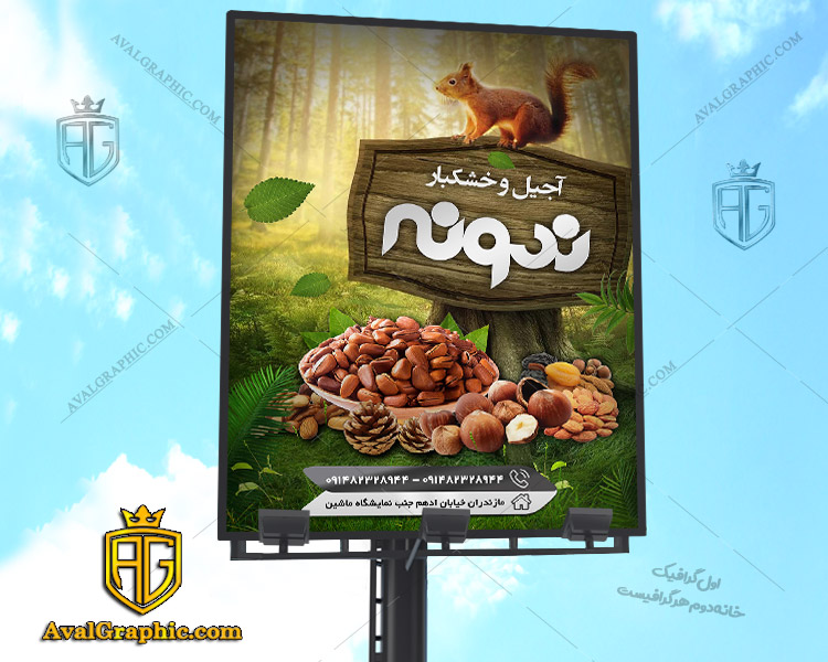 بنر آجیل فروشی 3*4 با عکس سنجاب روی تابلو