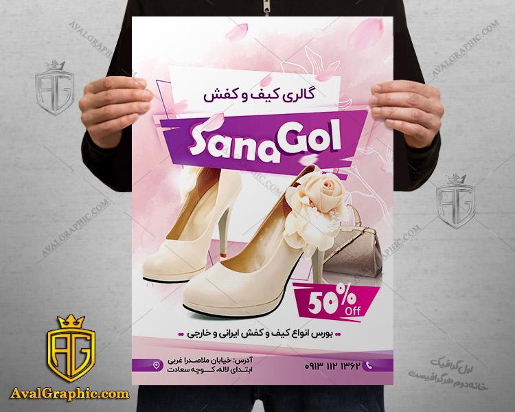 پوستر و تراکت کیف و کفش زنانه صورتی