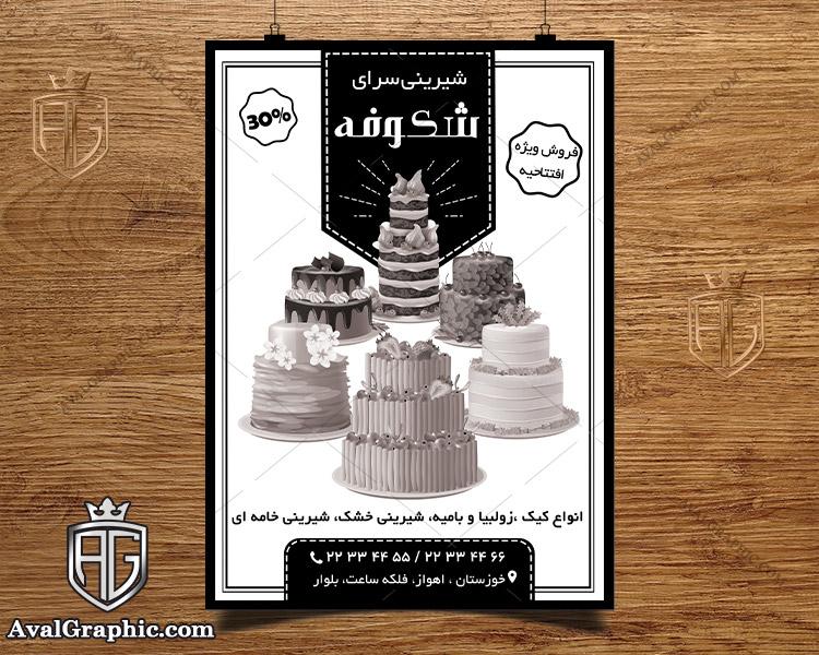 تراکت شیرینی فروشی با عکس کیک طبقاتی عروسی