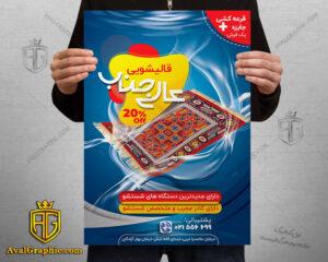 پوستر و تراکت قالیشویی آبی با عکس گلیم قرمز