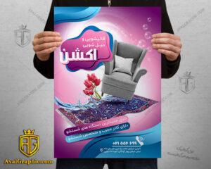 پوستر و تراکت قالیشویی و مبل شویی بنفش
