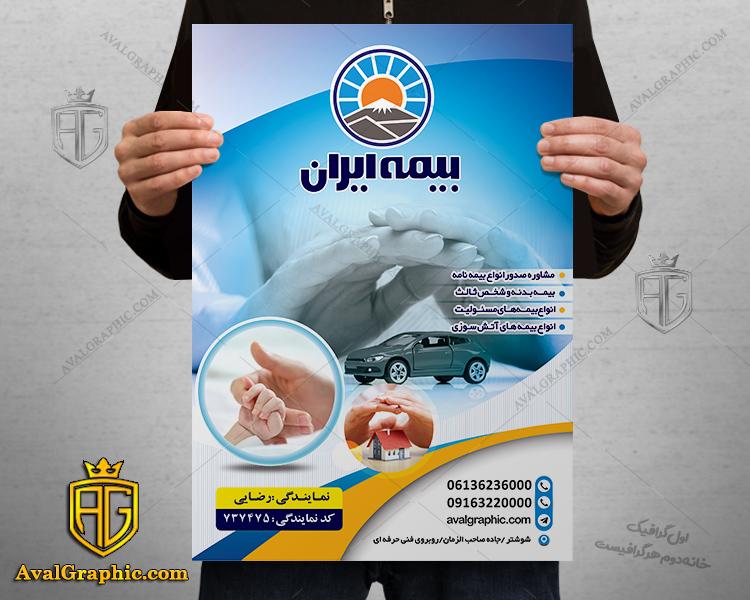 پوستر و تراکت بیمه ایران آبی A3