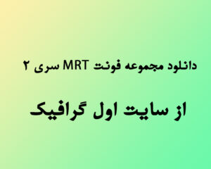 دانلود فونت MRT سری 2