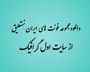 دانلود مجموعه کامل فونت ایران نستعلیق