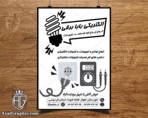 تراکت ریسو لوازم الکتریکی و لامپ کم مصرف
