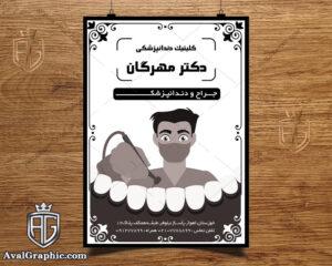 تراکت ریسو دندانپزشک با عکس دستگاه دندان پزشکی