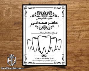 تراکت ریسو کلینیک دندانپزشکی با تصویر دندان های منظم