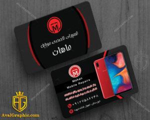 کارت ویزیت موبایل فروشی و تعمیرات موبایل با عکس گوشی قرمز